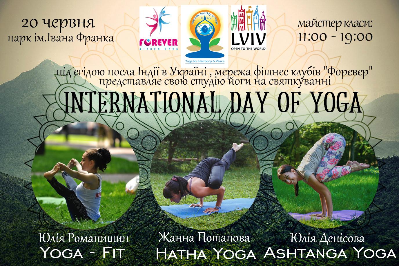 міжнародний день йоги