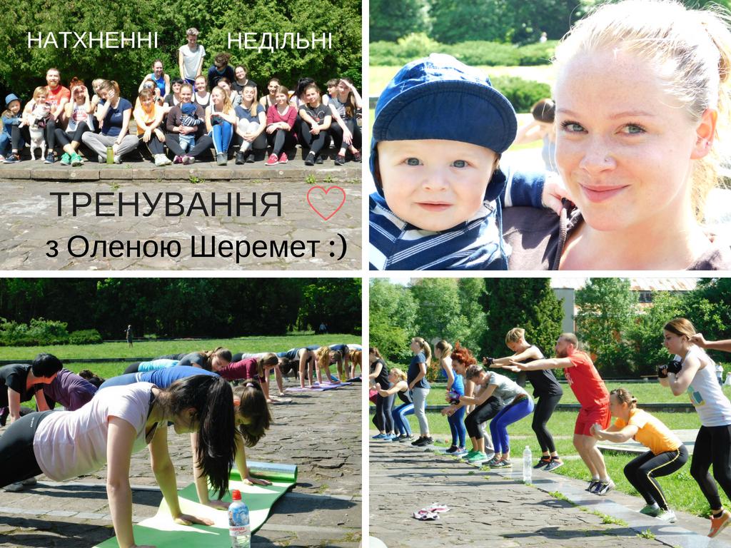 Тренування в Стрийському парку